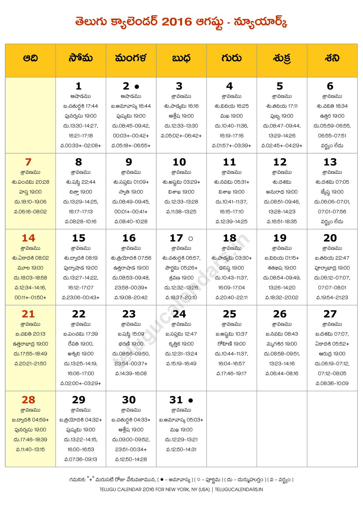 Telugu Calendar (New York, USA) 2016 August PDF   Telugu Calendars