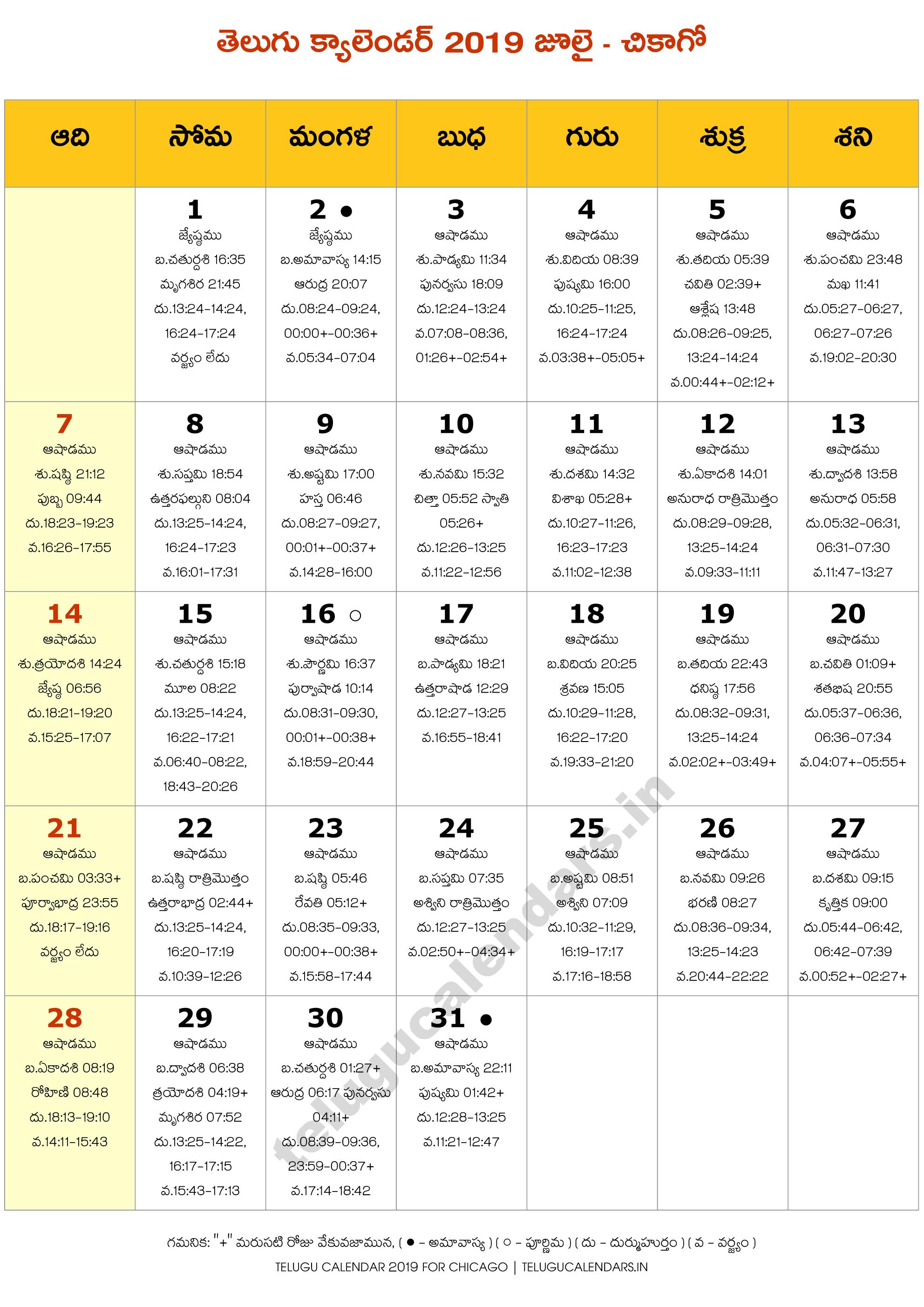 Chicago 2019 July Telugu Calendar   Telugu Calendars