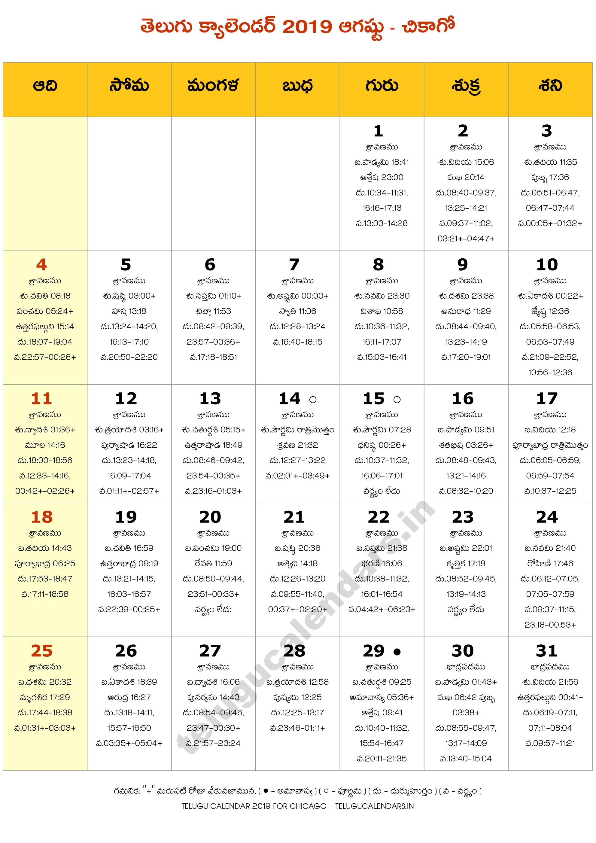 Chicago 2019 August Telugu Calendar | Telugu Calendars