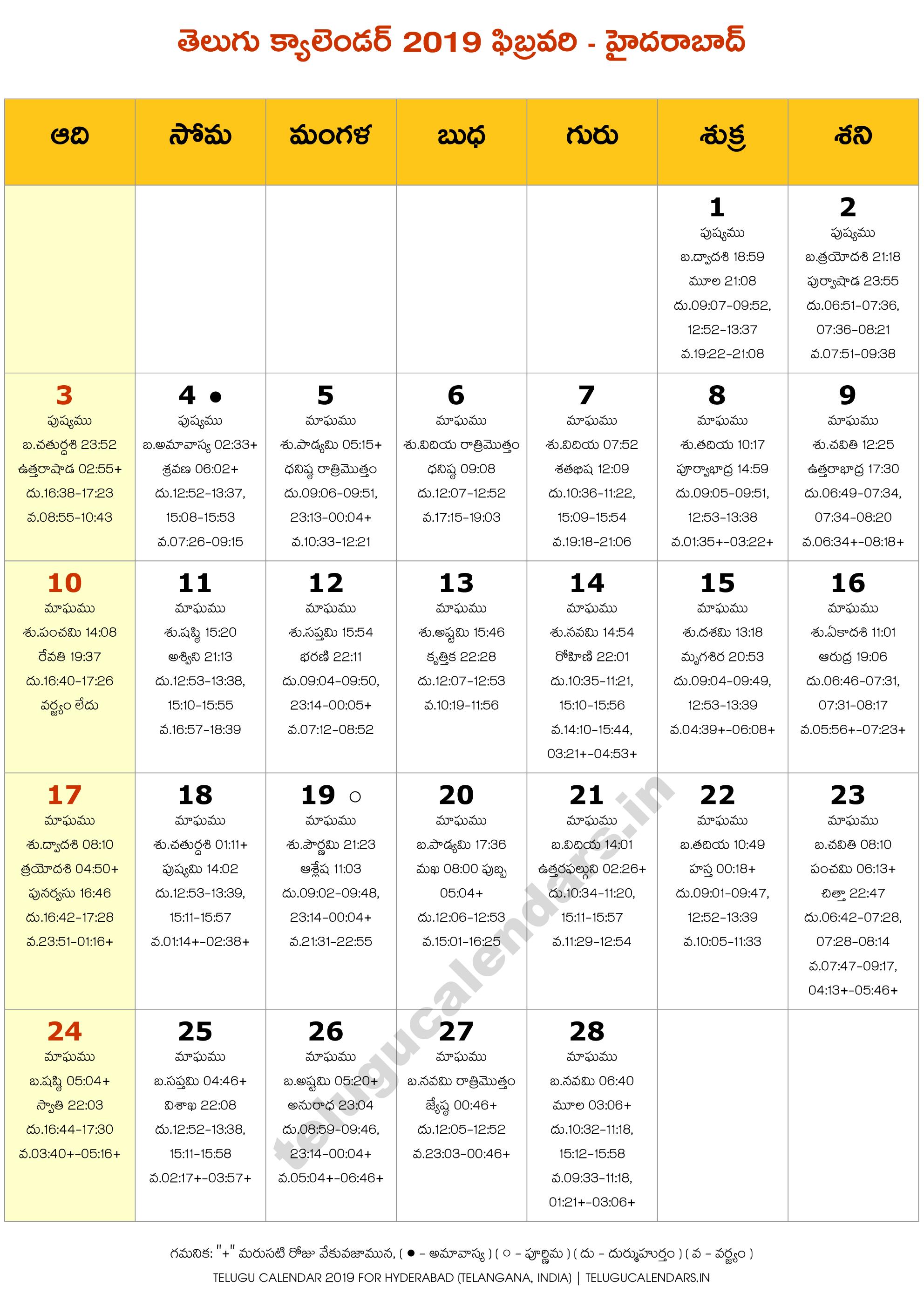 Telugu Telangana Calendar 2019 February Hyderabad 2019 February Telugu Calendar | Telugu Calendars