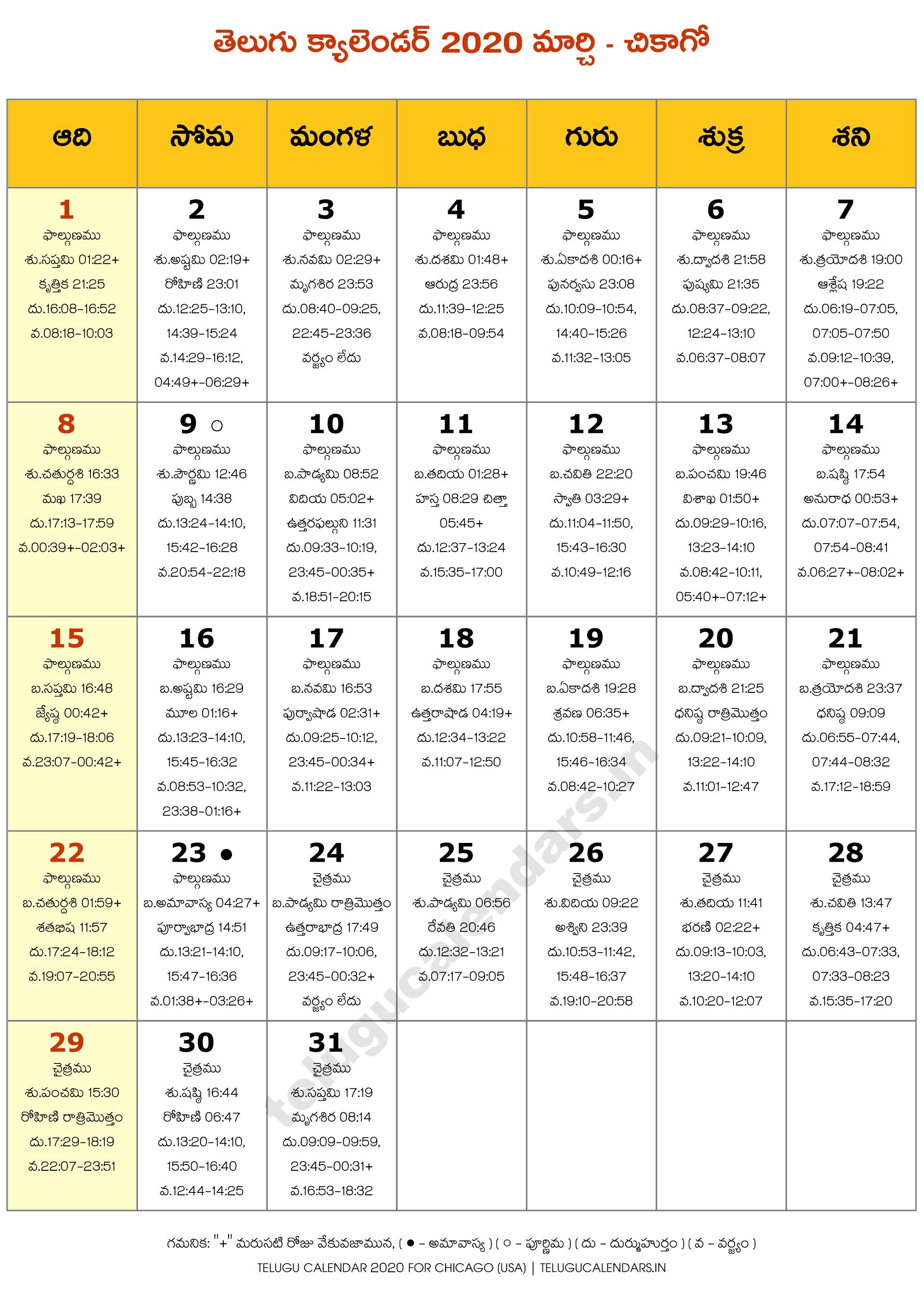 Chicago Telugu Calendar 2022.Telugu Calendar 2020 Chicago