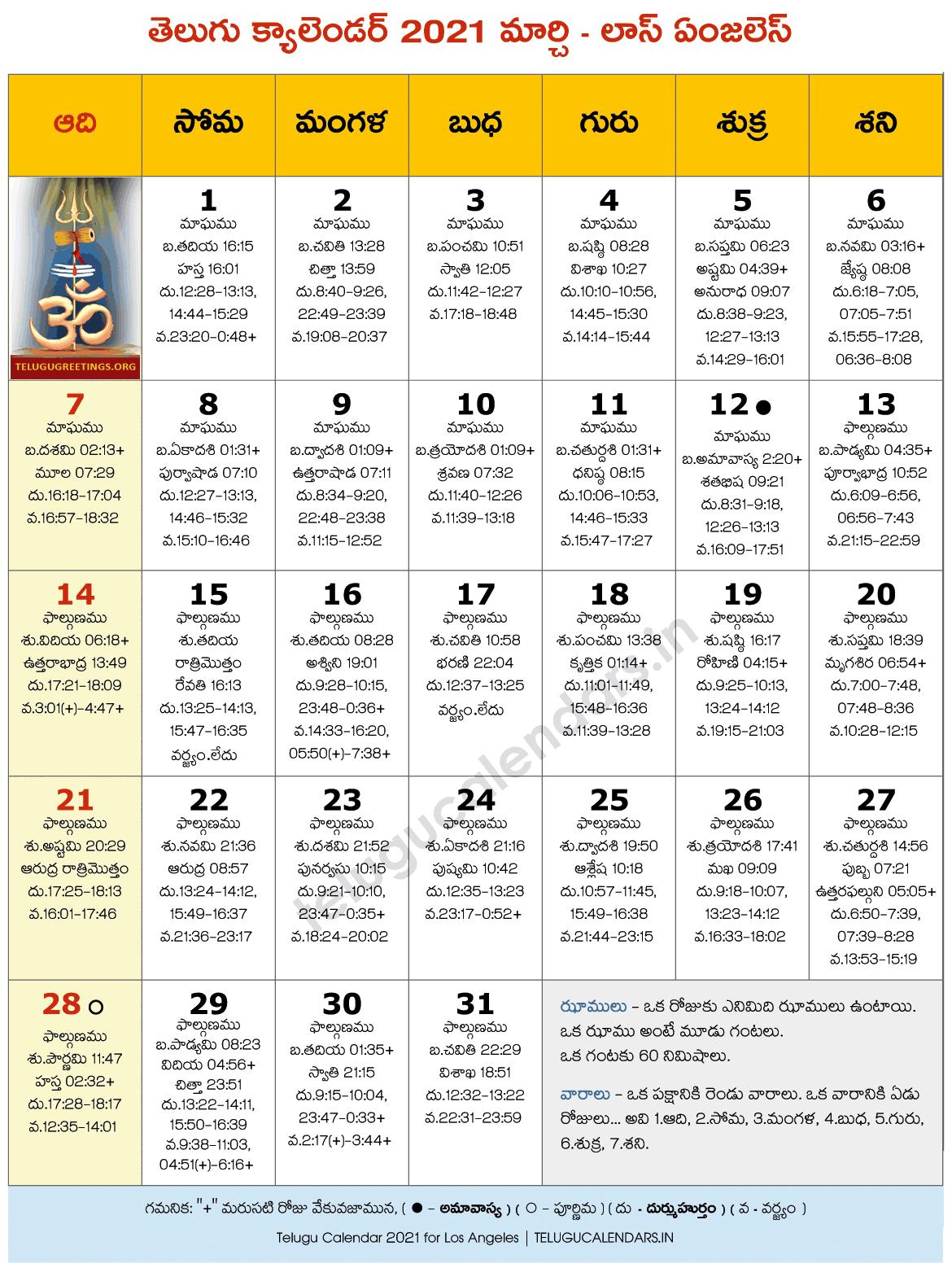 Los Angeles 2021 March Telugu Calendar | Telugu Calendars