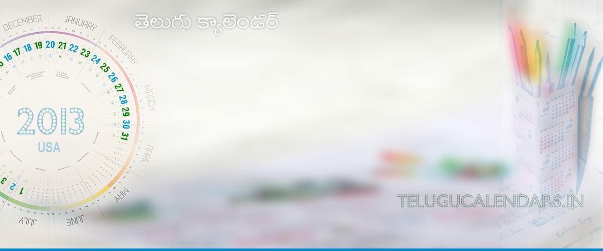 banner-2013-telugucalendar-usa