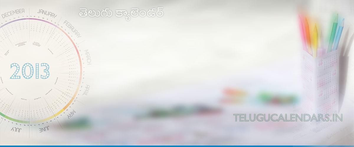 banner-2013-telugucalendar