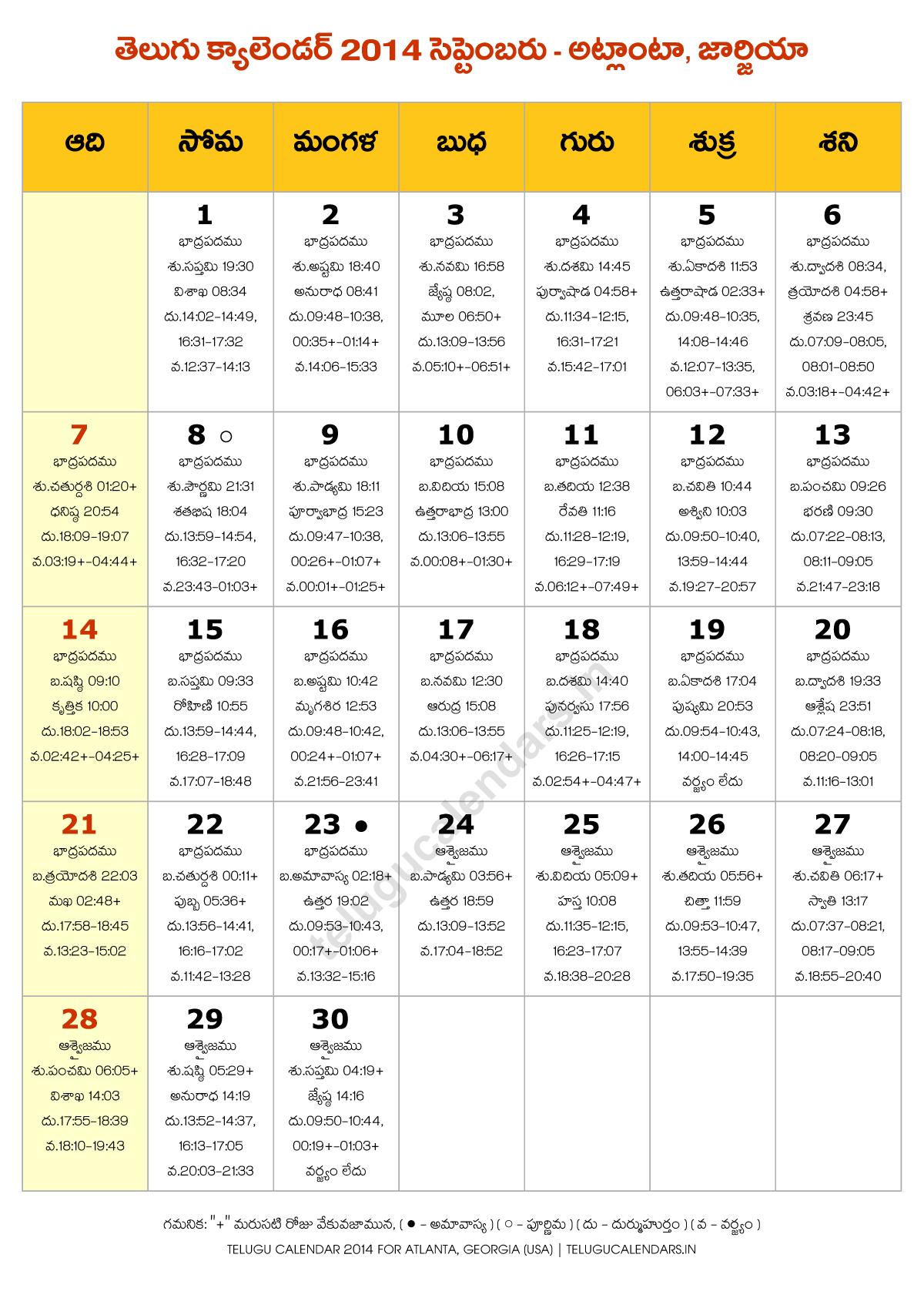 2014 September Telugu Calendar September 2014 Telugu Calendar